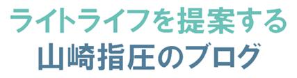 ライトライフを提案する山崎指圧のブログ